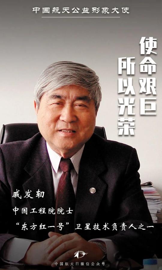 国家航天局聘请戚发轫、吴伟仁、刘洋为中国航天公益形象大使