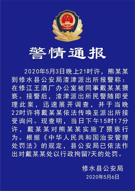 修水县公安局微信公众号 图