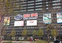 北京开出生活垃圾分类执法处罚第一单:为物美超市一门店