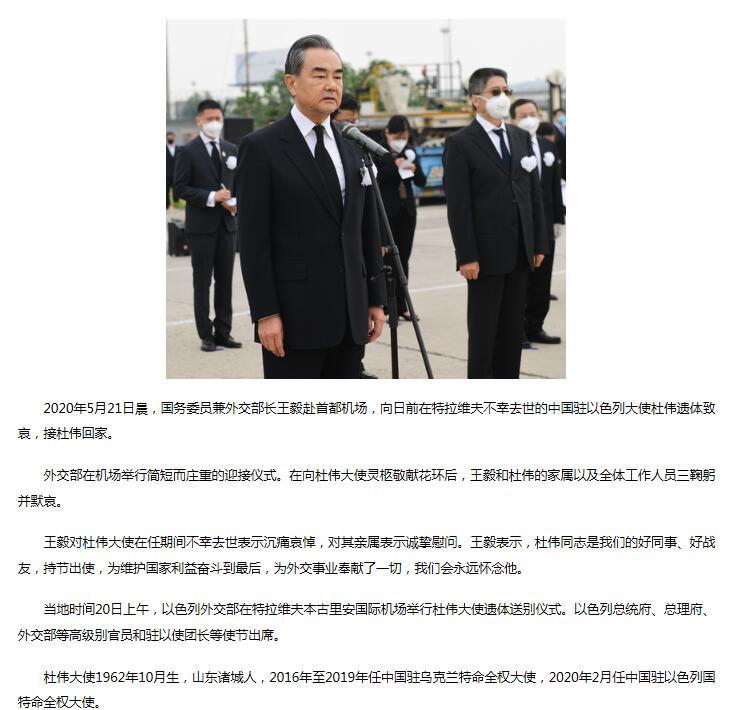 王毅赴機場接已故中國駐以色列大使杜偉回家