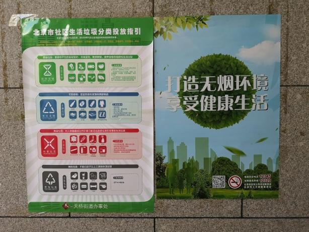 盛景嘉园居民楼下张贴的垃圾分类指引海报。摄 新京报记者 黄哲程