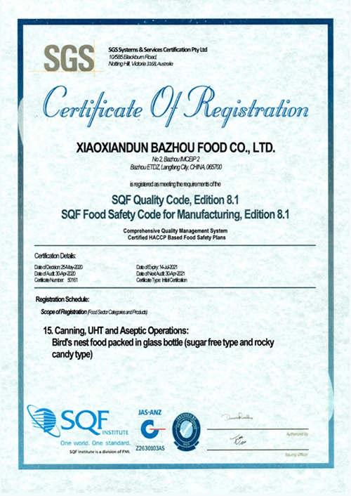小仙燉鮮燉燕窩成為國內首家SQF食品安全與質量雙認證燕窩企業