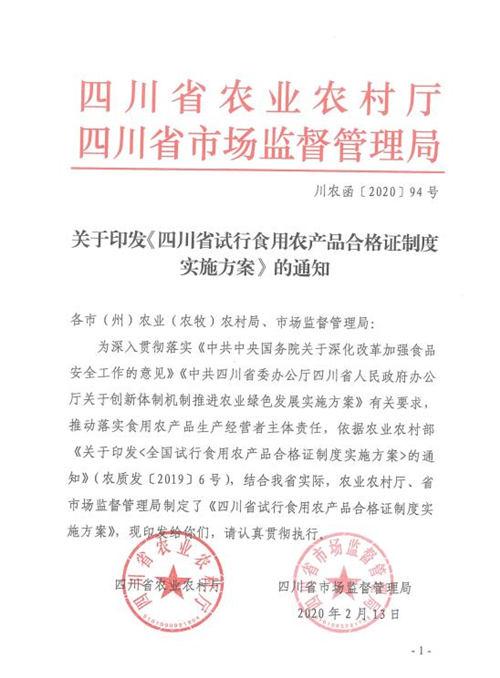 部门联合发文建立衔接机制 农产品合格证制度试行有序推进