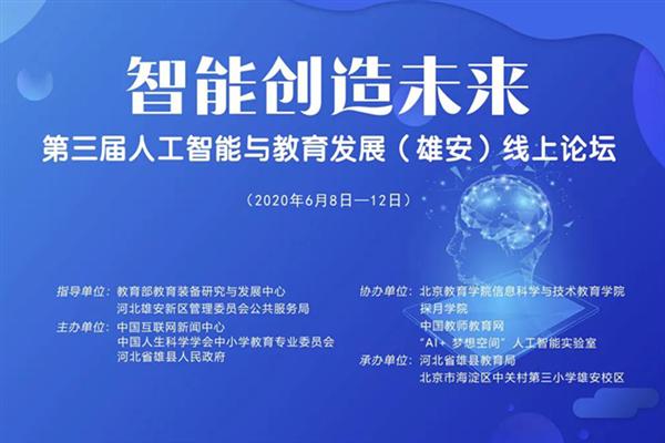 第三届人工智能与教育发展(雄安)线上论坛圆满落幕