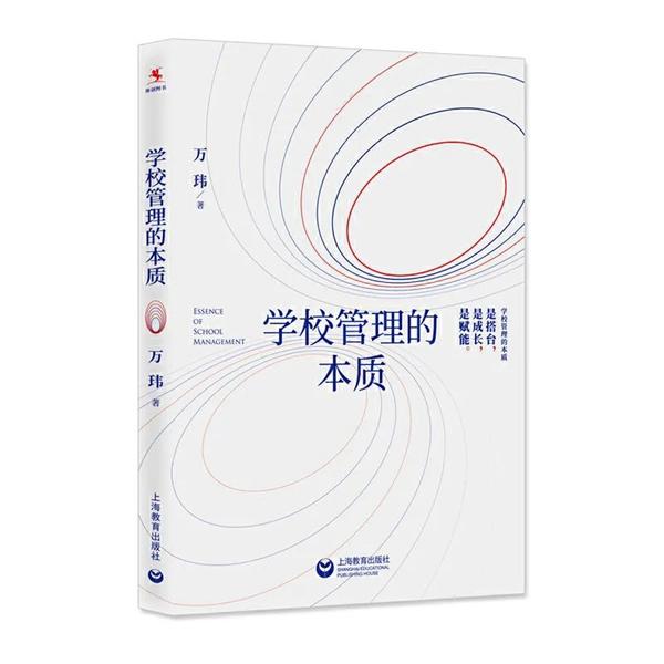 教师成长书房十大系列精品好书系列二:教育理论研究