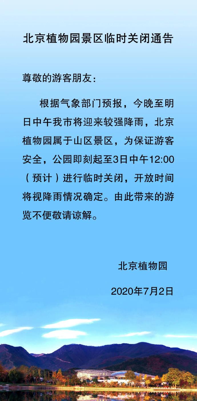 北京今天将迎较强降雨 北京植物园将临时关闭