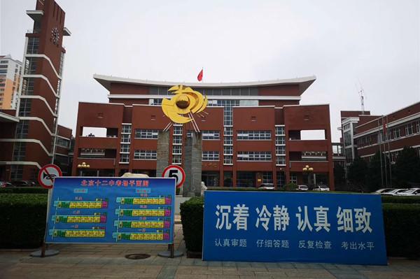 今年北京高考期间 集中医学观察考生将由专车送考