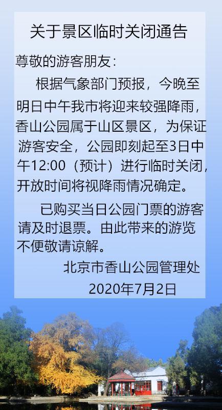 北京昨起迎来较强降雨 北京香山公园临时关闭