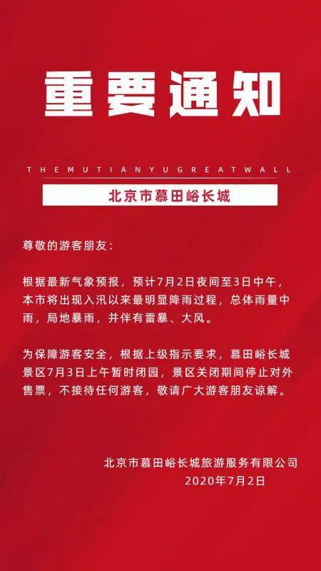 北京迎入汛以来鲜明降雨 慕田峪长城永远闭园