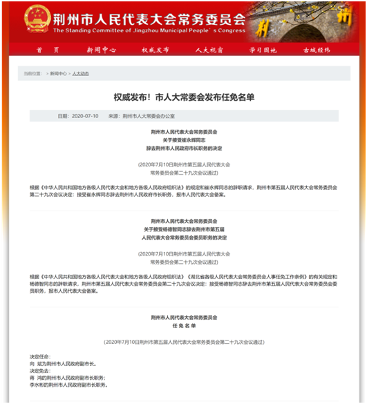 任职半年 李水彬卸任湖北省荆州市人民政府副市长