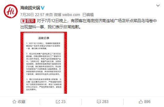 海底捞济南门店吃出塑料,杭州门店筷子检出大肠菌群