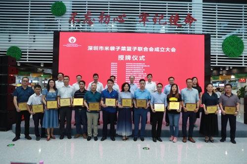 深圳市米袋子菜篮子联合会成立 1