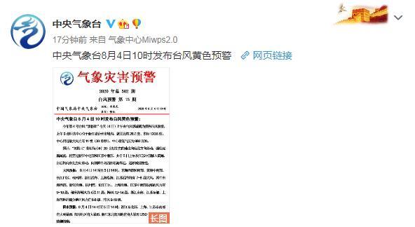 """中国发布丨台风""""黑格比""""登陆浙江"""
