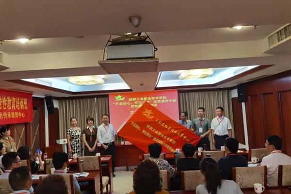 成都工业职业技术学院举办党员领导干部