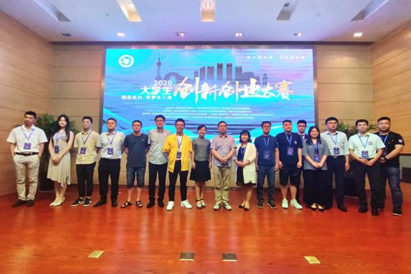 """2020""""创业长兴 筑梦长三角""""大学生创新"""