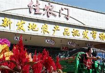 全面复市的北京新发地有何改变?冷冻产品何时