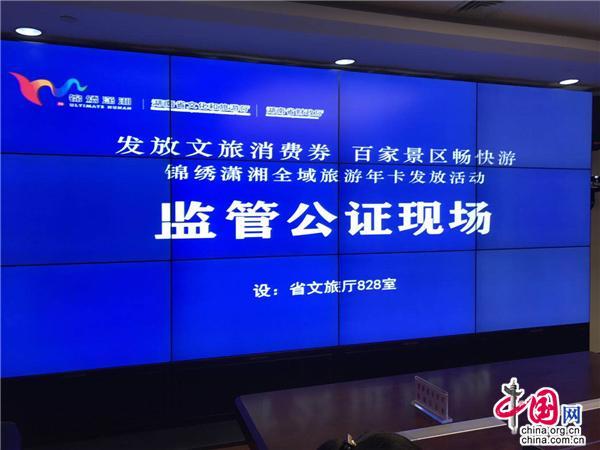 湘西州将免费发放万张神秘湘西全域旅游卡