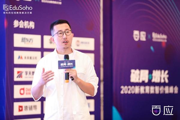 2020新教育数智价值峰会在杭州举办