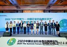 """葆婴荣膺""""2020CSR竞争力精准扶贫典范奖"""""""
