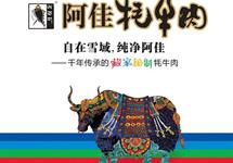 西藏阳光庄园农牧公司阿佳卤牦牛尾、圣天源农畜公司牦牛肉干微生物超标