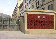 园城黄金:拟收购茅台镇圣窖酒业全部股权,23日起停牌