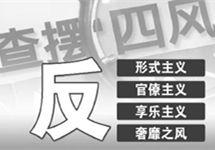 """中纪委点名茅台五粮液节前涨价:防 """"四风""""问题反弹回潮"""