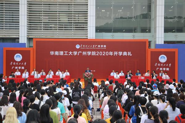 华南理工大学广州学院举行2020级新生开学