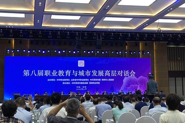 第八届职业教育与城市发展高层对话会在