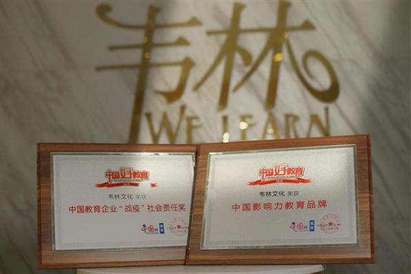 """韦林文化荣获中国教育企业""""战疫""""社会责任奖和中国影响力教育品牌奖"""