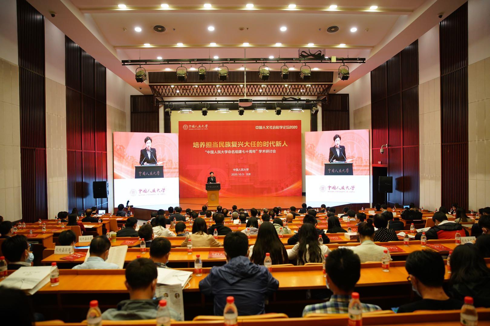 中国人民大学举办纪念命名组建七十周年学术研讨会