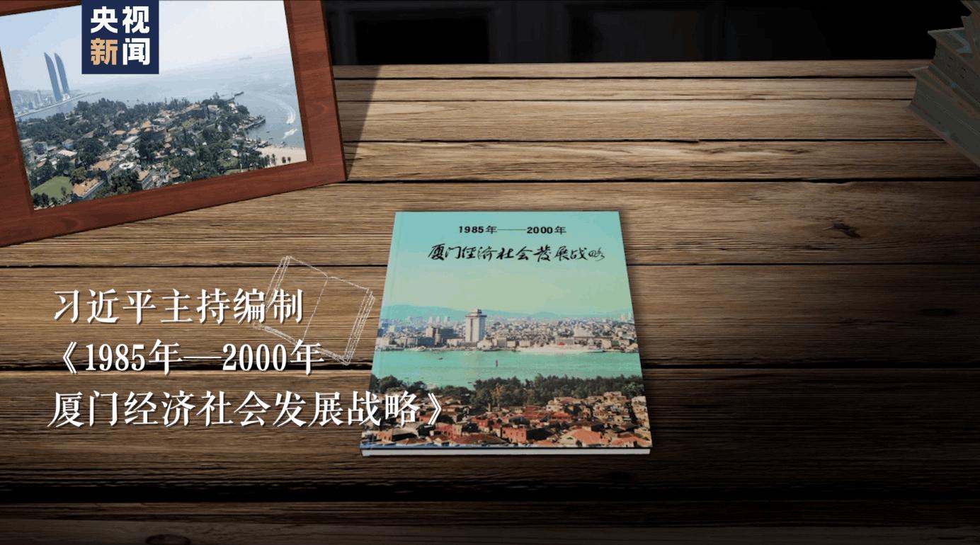 大厦之门——习近平推动厦门经济特区开发开放