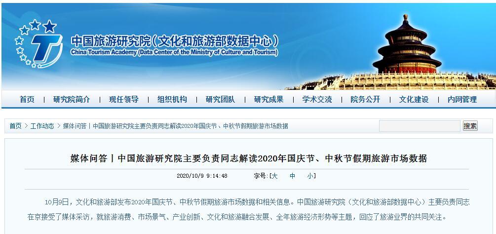 今年国庆节、中秋节假期旅游市场有哪些新变化?官方解读来了