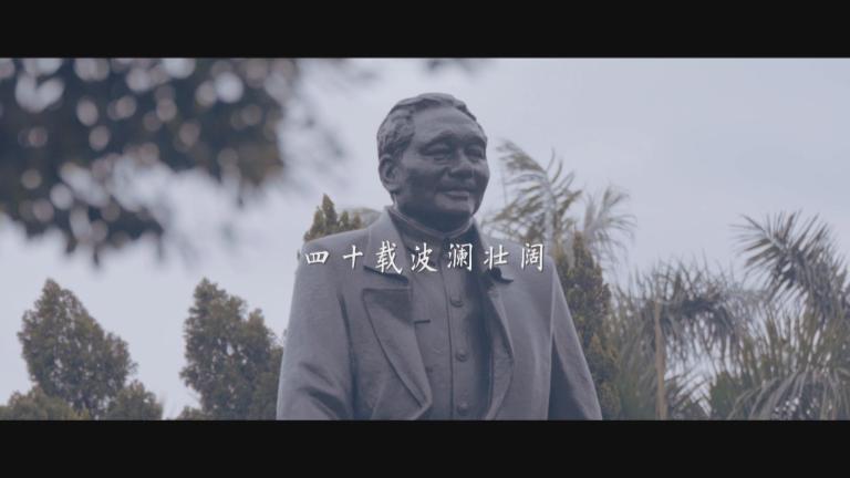 深圳40年 致敬改革者