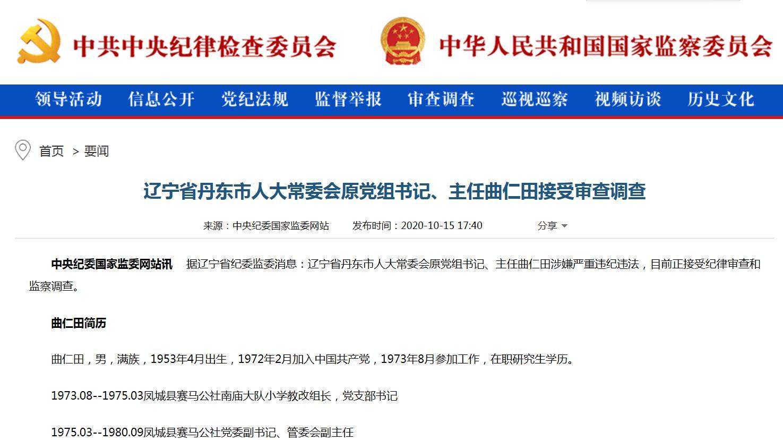 辽宁省丹东市人大常委会原主任曲仁田接受审查调查