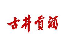 古井贡酒:第三季度净利润5.13亿元,同比增长