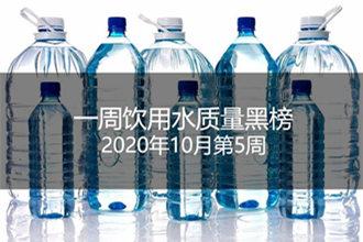 一周饮用水黑榜:达能益力桶装水检出铜绿假单
