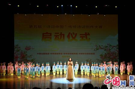 """第五届""""诗词中国""""系列活动在京启动"""