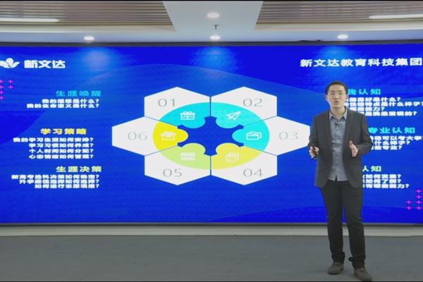 新文达全领域课程升级  优化行业OMO布局