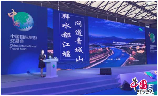 青城山—都江堰景区亮相中国国际旅游交易会