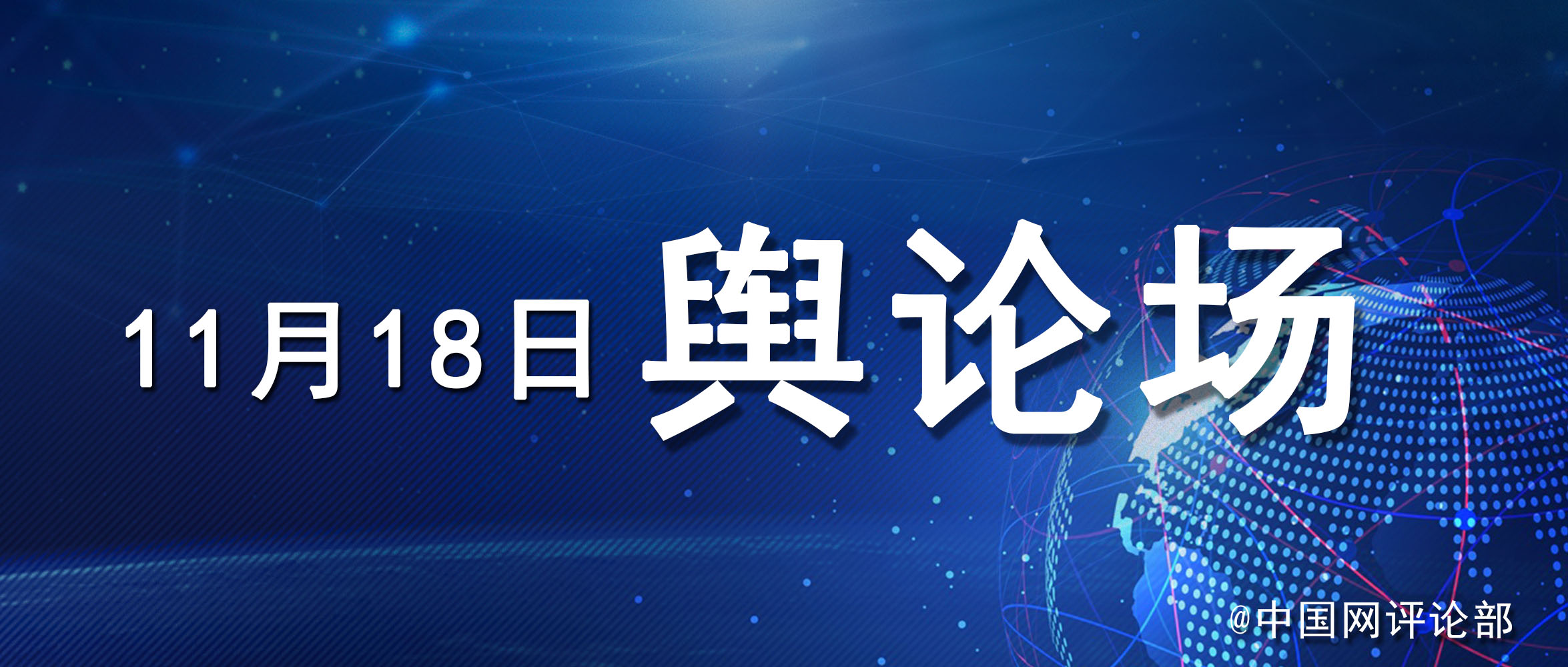 普京:中国抗疫为世界树立了榜样