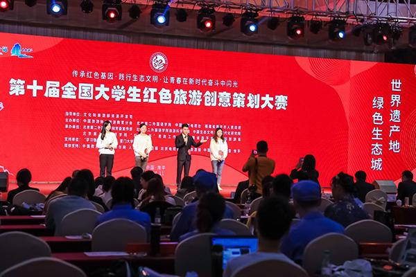 第十届全国大学生红色旅游创意策划大赛总决赛落幕