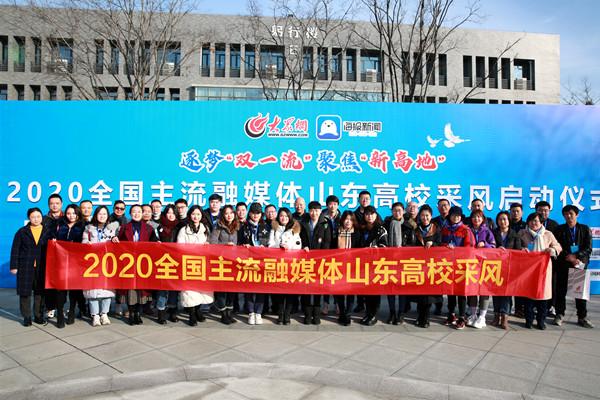 """""""2020全国主流融媒体山东高校采风""""活动"""
