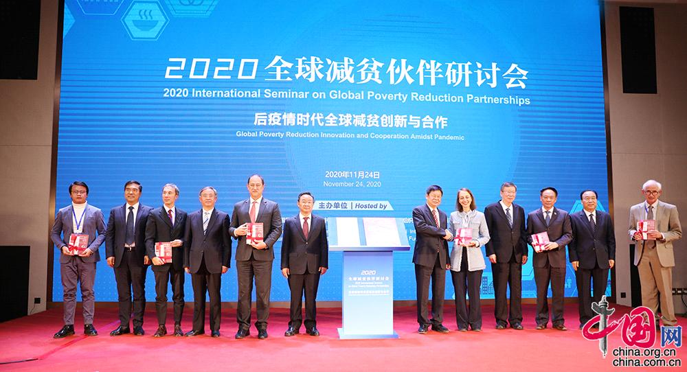 2020全球减贫伙伴研讨会举行 探讨后疫情时代全球减贫创新与合作[组图]