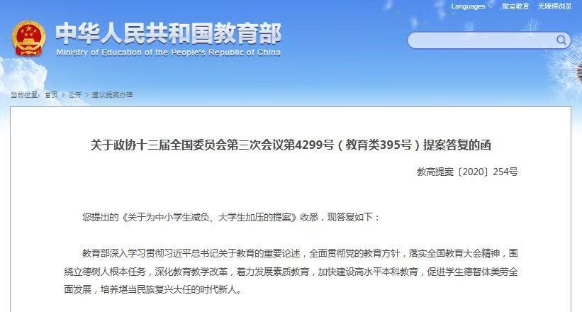 """教育部部长陈宝生曾表示刷功德,""""要给大学生合理增负"""""""