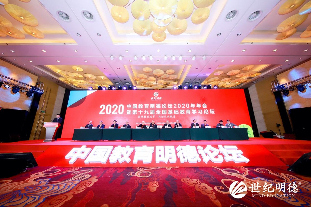 中国教育明德论坛2020年年会于北京召开,探索未来教育的无限可能