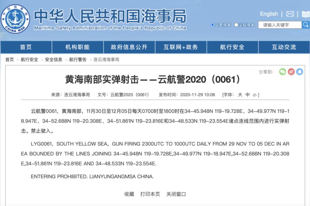 黄海南部11月30日至12月5日将进行实弹射击 禁止驶入