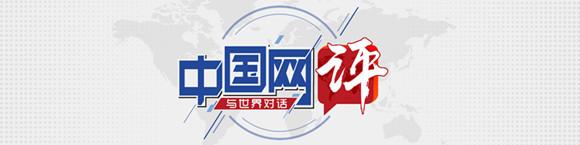"""中国网评论民进党""""去中国化""""最终将是一个梦想 中超视频"""