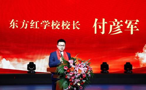 东方红学校15周年庆典圆满举办