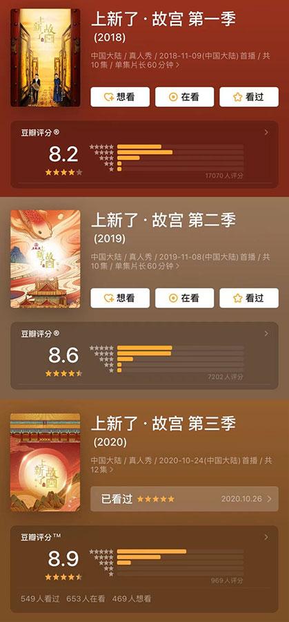 《上新了·故宫》刘兵:助力传统文化的生活美学走入现代家庭