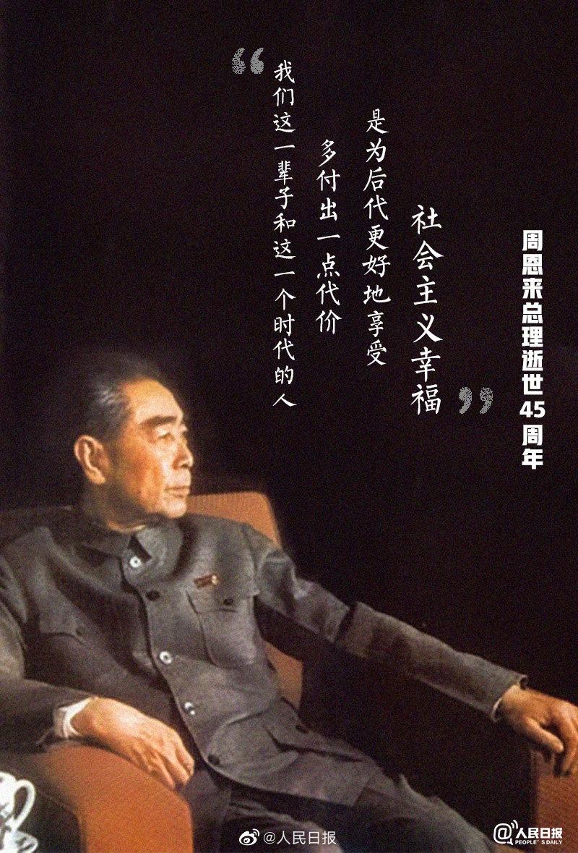 周恩来总理逝世45周年,媒体、机构、高校官微刊文悼念青春失乐园2主题曲